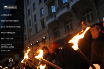 President home lukov march website screenshot crop 604x272